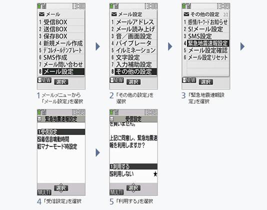Softbank緊急地震速報設定方法