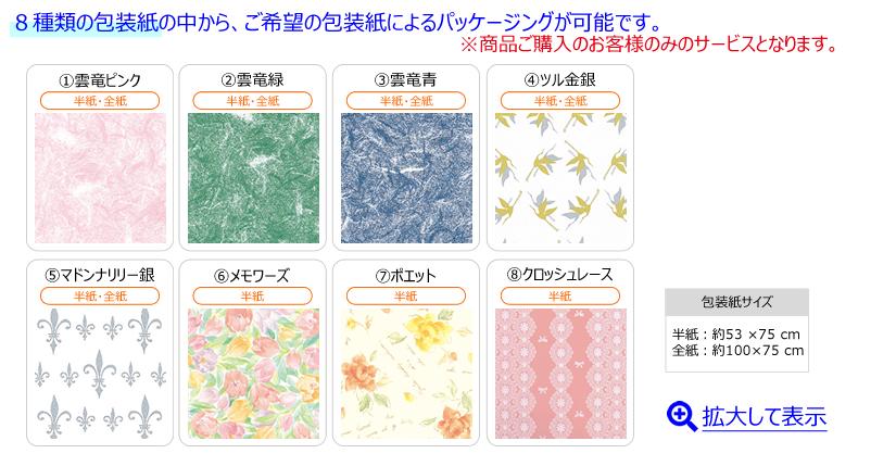 8種の包装紙