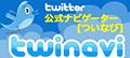 Twitter公式ナビゲーター twinavi