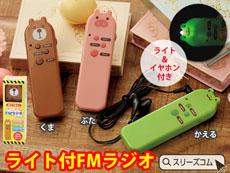 キュートな高機能FMラジオ