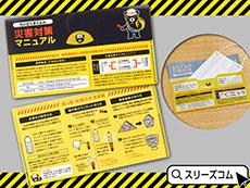 防災広告用マニュアルマスク&ケース