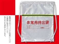 反射テープつき難燃加工非常用袋単品