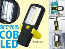 設置いろいろハンズフリー照明ライト