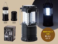 コンパクト収納の防滴LEDランタン