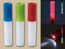 【移転】スティック型携帯ライト
