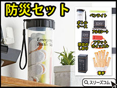 【移転】防災グッズドリンクボトルケース入り(6アイテム)