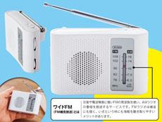 受信しやすい防災ラジオ(ワイドFM対応)