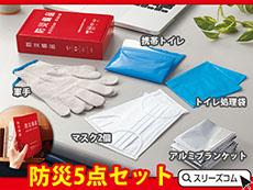 辞書風文庫本サイズ防災セット(携帯トイレ入り)