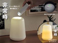 【移転】インテリア風防災非常用ライト