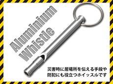 【移転】激安な防災笛単品タイプ