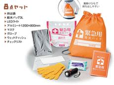 【移転】防災8点セット激安非常用防災袋セット