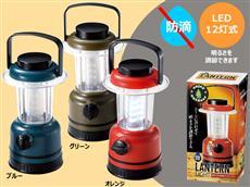 LED型ランタン定番デザイン