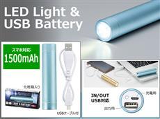 ライト付充電スティック