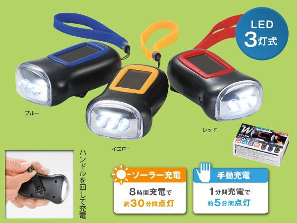 急な停電でも使えるライト説明イメージ