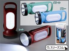 節電ランタンとライト