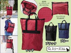 【移転】強度のある折り畳みリュックバッグ