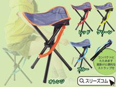 運びやすい携帯椅子
