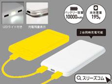 2つ同時充電可能スリムバッテリー10000mAh