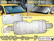 旅行や車中泊に便利な車カバーシート