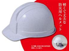100 防災用ヘルメット