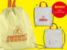 難燃素材の非常用バッグ