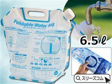 【移転】コンパクト水タンク