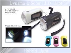 手動式&太陽充電の防災ライト