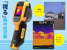 赤外線カメラTi95