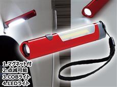 ハンズフリー多機能ライト