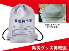 燃え難い素材の単品防災袋