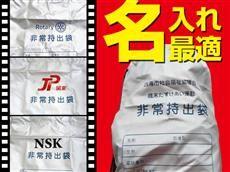 【移転】燃え難い素材の単品防災袋