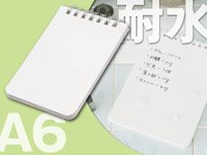 防水メモ帳(A6サイズ)