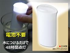 お水で発電可能なライト
