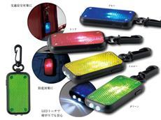 点灯・点滅反射LED3灯ライト
