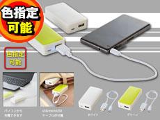 通信手段がスマホで確保できるスマホバッテリー