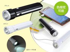 スマホ充電可能な防災ライト兼用