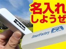 スマホバッテリー災害対策第1次品
