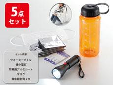 オレンジの防災ボトルセット