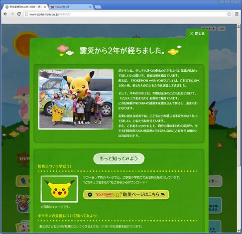Yahooキッズの画像