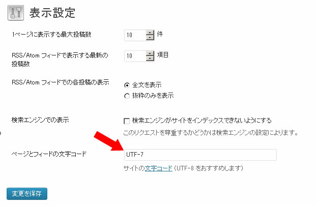文字コードの修正